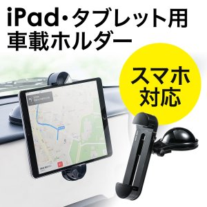車載ホルダー タブレット iPad iPhone スマホ 車載用品(即納)|sanwadirect