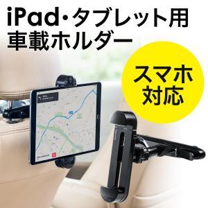 車載ホルダー タブレット iPad iPhone スマホ 車載用品 後部座席(即納)|sanwadirect