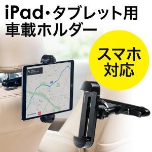 【激安アウトレット】【訳あり】車載ホルダー タブレット iPad iPhone スマホ 車載用品 後部座席(即納)|sanwadirect