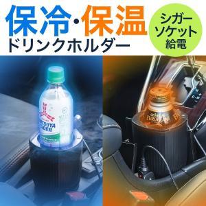 保温保冷車載ドリンクホルダー シガーソケット 12V車専用 保冷 保温 ペットボトル アルミ スチール缶対応 ブラック|sanwadirect