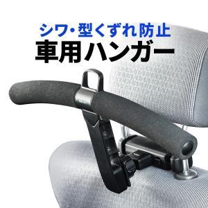 車用ハンガー 車載 カー用品 ヘッドレスト用 ヘッドレスト取り付け ハンガー しわ防止 型崩れ防止 角度調整 車中泊 スーツハンガー(即納)|sanwadirect