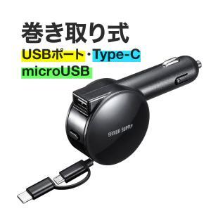 USBカーチャージャー 車載充電器 iPhone スマホ 巻き取りケーブル付き Type-C microUSB USB 1ポート シガーソケット 自動車 携帯 車 充電(即納)|sanwadirect