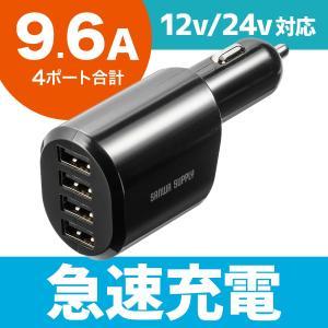 シガーソケット USB カーチャージャー 車載充電器 iPhone スマホ 4ポート 急速充電 4台同時 9.6A Quick Charge 自動車 携帯 車 充電(即納)|sanwadirect