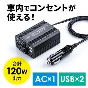 カーインバーター シガーソケット カーチャージャー 車載 充電器 AC コンセント USB 2.4A 120W 12V 車載コンセント(即納)|sanwadirect