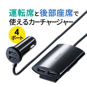 車載充電器 USBカーチャージャー 後部座席 シガーソケット USB 4ポート スマホ 車 充電(即納)|sanwadirect