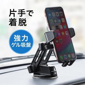 車載ホルダー スマホホルダー 車載用 スマホスタンド スマートフォン スマホ iPhone Android 対応 ワンタッチ着脱(即納)|sanwadirect