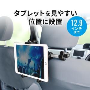 車載ホルダー 後部座席 iPad タブレット iPhone スマホ スマートフォン 車載 車載スタンド 車 ヘッドレスト ホルダー(即納)|sanwadirect