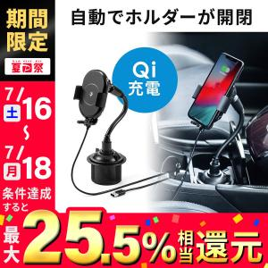 スマホ 車載ホルダー スマホホルダー iPhone スマートフォン 自動開閉 オートホールド Qi充...