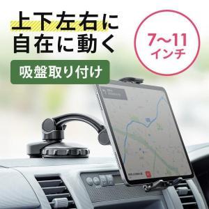 タブレットホルダー 車載ホルダー 吸盤取り付け 固定 7から11インチ iPad Air タブレット スタンド アーム 角度調整|サンワダイレクト