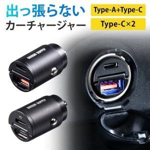 カーチャージャー USB 車載充電器 超小型 薄型 コンパクト シガーソケット アクセサリーソケット iPhone iPad スマホ Type-C Type-A PD30W対応 12V/24V対応の画像