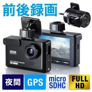 ドライブレコーダー ドラレコ 前後2カメラ 大画面 液晶 SONY STARVIS 搭載 200万画...