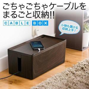 ケーブルボックス ケーブル収納 コードケース 収納 木目柄 スマホ iPhone(即納)|sanwadirect
