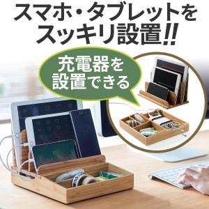 充電スタンド iPhone スマホ タブレット 充電器 収納(即納)|sanwadirect