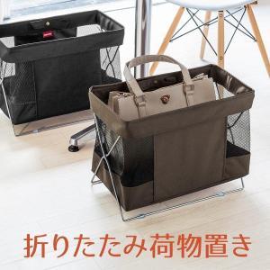 荷物入れ かご 荷物置き 鞄置き 収納 ボックス 折りたたみ かご ラック おしゃれ 荷物置き 折りたたみ収納 バッグ置き デスク下(即納)|sanwadirect