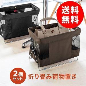 荷物入れ 荷物置き 収納 ボックス 折りたたみ かご ラック おしゃれ 荷物置き バッグ置き デスク下 2個セット(即納)|sanwadirect