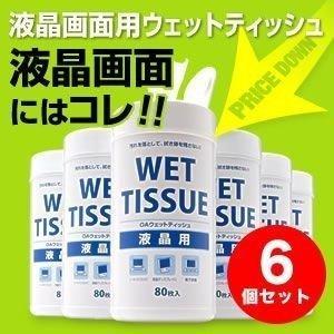 ウェットティッシュ液晶用(80枚入り)(6個セット)(即納) sanwadirect