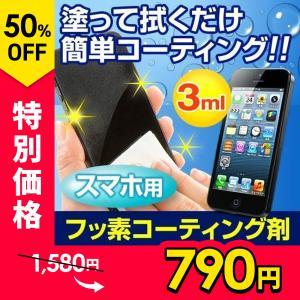 スマホ コーティング 指紋 皮脂 化粧汚れ防止 iPhone iPad対応 Fusso SmartPhone 3ml(即納)|sanwadirect