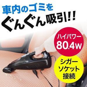 掃除機 車用 ハンディクリーナー 車載 カークリーナー 車載用品 車中泊グッズ(即納)|sanwadirect