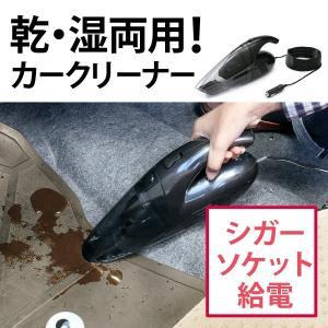 ハンディクリーナー 掃除機 車載 カークリーナー 乾湿両用 シガーソケット 車 車載用品(即納) sanwadirect