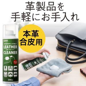 レザークリーナー フォームタイプ メンテナンス 革 靴(即納)|sanwadirect