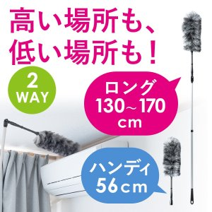 モップ ハンディ はたき 伸縮 ブラシ 掃除 ホコリ取り|sanwadirect