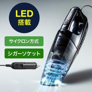 ハンディクリーナー 車用掃除機 LED付きクリーナー 車載用 シガーソケット サイクロン式 ハンド カークリーナー(即納)|sanwadirect