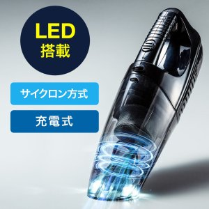 掃除機 ハンディクリーナー LED付き クリーナー 充電式 ハンディ クリーナー サイクロン コードレスクリーナー ハンド掃除機(即納)|sanwadirect