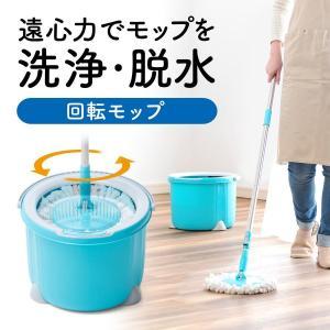 回転モップ 水拭きモップ クリーナー フローリング 床 掃除 床モップ 洗浄 脱水 絞り機 バケツ付...