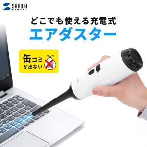 電動エアダスター 充電式 3段階風量調整 LEDライト付 ガス不使用 ノズル付き|サンワダイレクト