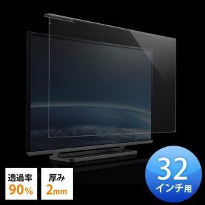 液晶テレビパネル 液晶テレビ 保護パネル 32インチ 32型対応 アクリル製 カバー ガード テレビ...