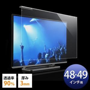液晶テレビ 保護パネル 48 49型 48 49インチ カバー ガード テレビフィルター(即納)|sanwadirect
