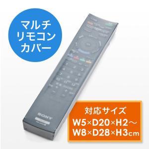リモコンカバー シリコン フリータイプLサイズ(即納)|sanwadirect