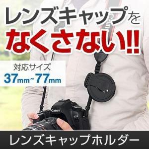 一眼レフ カメラ  レンズキャップ ホルダー 落下防止 紛失防止 クリップ(即納)|sanwadirect