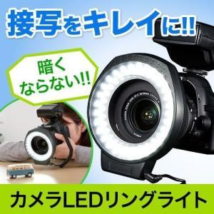 カメラLED リング ライト マクロ 接写撮影 60灯 調光機能 ストロボ 撮影 キット 照明 器具|sanwadirect