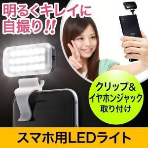 スマホ 自撮り ライト iPhone(即納)|sanwadirect