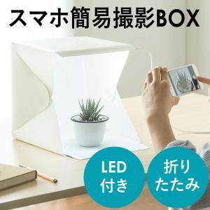 撮影ボックス 撮影キット 照明付 折りたたみ式 物撮り(即納)|sanwadirect