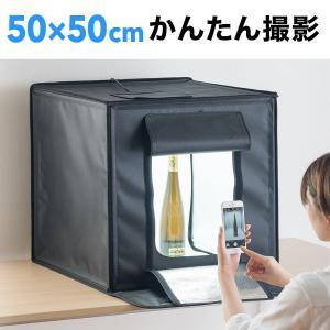 撮影キット LEDライト付 折りたたみ ボックス 撮影ボックス 50cm ライト付き 大型 簡易スタジオ(即納)|sanwadirect