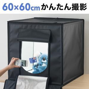 撮影キット LEDライト付 折りたたみ ボックス 撮影ボックス 60cm ライト付き 大型 簡易スタジオ(即納)|sanwadirect