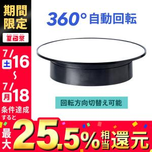 ターンテーブル 電動 撮影用 回転台 自動 フィギュア 展示台  360度回転台 ディスプレイ 直径20cm 1周15秒の画像