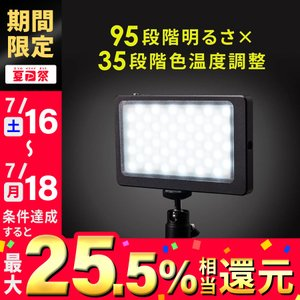 カメラLEDライト ビデオライト 三脚対応 明るさ調節 色温度調節 充電式 動画 写真 撮影 照明 ...
