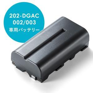 200-DGAC002/200-DGAC003用バッテリー(即納)|sanwadirect