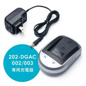 200-DGAC004専用充電器(即納)|sanwadirect