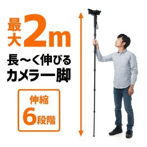 長い一脚 最大2m 6段伸縮 収納ケース付き 一眼カメラ ビデオカメラ取付(即納)|sanwadirect