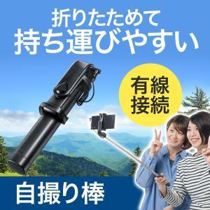 自撮り棒 セルカ棒 自分撮り セルフィー iPhone スマホ シャッター付き(即納)|sanwadirect