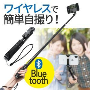 自撮り棒 Bluetooth セルカ棒(即納)|sanwadirect