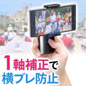 スタビライザー iPhone スマホ用 1軸 手ブレ 防止(即納)|sanwadirect