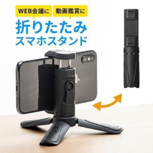 ミニ三脚 スマホ三脚 軽量 小型 スマホ一脚 iPhone自撮り(即納)|sanwadirect
