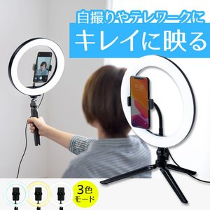 自撮りライト スマホ LEDリングライト セルカライト iPhone 動画 写真 撮影 スマホライトスタンド
