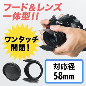 カメラレンズキャップ フィルター径58mm用 フード機能(即納)|sanwadirect