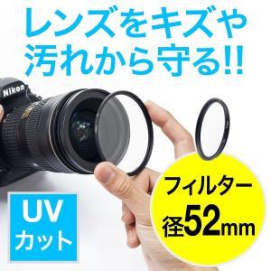 レンズフィルター 一眼レフ・ミラーレス・52mm・UVフィルター・レンズ保護・両面マルチコーティング(ネコポス対応)(即納)
